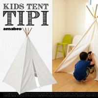 インディアンのティピーをキッズサイズしたテント amabro Kids Tent TIPI