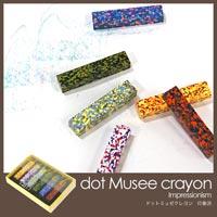 モネの絵画をイメージしたクレヨン dot musee crayon monet collection