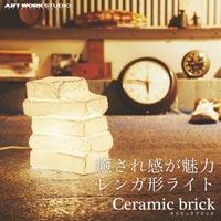 陶器でできたレンガ型の照明 ART WORK STUDIO Ceramic brick