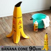 バナナ型三角コーンで注意喚起 Banana Cone