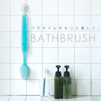 巨大な歯ブラシ型ボディブラシ BATH BRUSH
