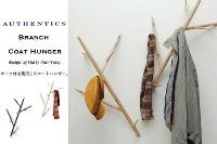 壁から伸びる枝にかけるコートハンガー branch coat hanger