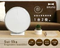 くるくる回って加湿+空気清浄 BRUNO SUI-SHA