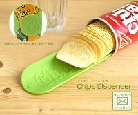キレイにチップスを取り出せる便利グッズ「チップス ディスペンサー」