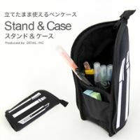 立てたまま使える便利なペンケース DETAIL Stand&Case