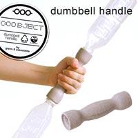 ペットボトルを本気でダンベル化 OOOBJECT dumbbell handle