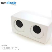 SUCK UK Eye Clock