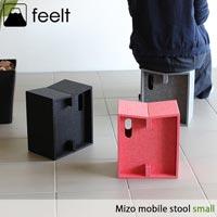 コンパクトに畳めるフェルト製スツール feelt Mizo mobile stool