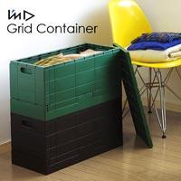 耐荷重100kg!グリッドデザインのコンテナボックス I'mD Grid Container