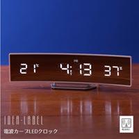 文字盤が緩やかなカーブを描くLED時計 IDEA LABEL 電波カーブLEDクロック