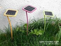 IDEA ソーラーガーデンライト