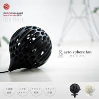 ボール型の美しいサーキュレーター IDEA LABEL aero sphere fan