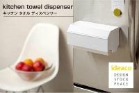 ideaco kitchen towel dispenser