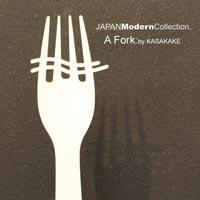 フォーク型の「傘かけ」 A Fork by KA SA KA KE