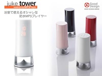 Juke Tower
