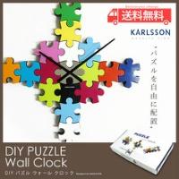 パズルのピースで時計を作る DIY PUZZLE wall clock