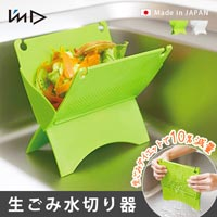生ゴミの水分を絞る! I'mD kcud Kitchen Garbage Drainer