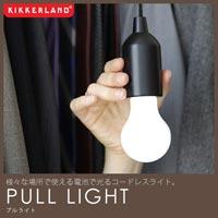 いろんな場所で使えるシンプルで懐かしい電球型LEDライト PULL LIGHT