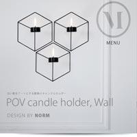 白い壁をアートにするキャンドルホルダー menu POV candle holder Wall