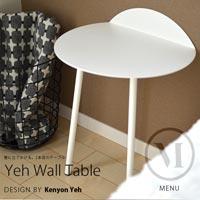 壁に立てかけて使う脚が2本のテーブル menu Yeh Wall Table