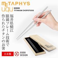 超軽量で超高級なチタン製の箸 METAPHYS uqu