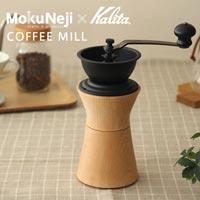 木目と柔らかな曲線が美しいコーヒーミル MokuNeji COFFEE MILL