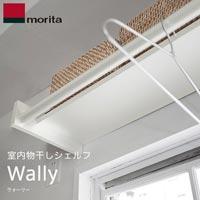 壁に溶け込む物干しシェルフ morita Wally