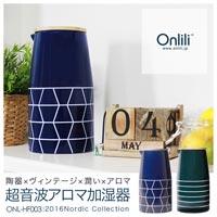 そうは見えない陶器の加湿器 Onlili Nordic Collection 陶器 アロマ超音波式加湿器