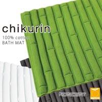 モコモコとボリュームのある竹林のようなバスマット OTTAIPNU chikurin