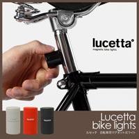 スマートで安全 自転車用マグネット式ライト palomar lucetta