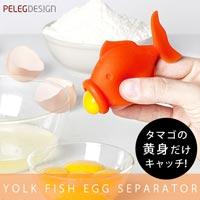 タマゴの黄身だけ吸い取るフィッシュ型エッグセパレーター YolkFish Egg Separator