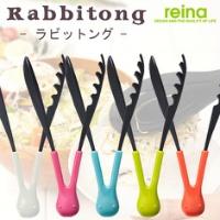 reina Rabbitong