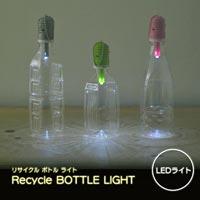ペットボトルで簡易ライト Recycle BOTTLE LIGHT