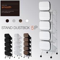 シンプルでスタイリッシュなスタンド型トール5段ゴミ箱 Smooth DustBox 5P