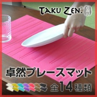洗える和風ランチョンマット sceltevie takuzen(卓然)