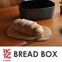 Steltonの美しいブレッドボックス RIGTIG Bread Box
