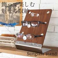 ショップのようにディスプレイできるメガネスタンド ArtWorkStadio Sunglass Stand