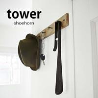 掛けて収納がスマートな靴べら tower shoehorn