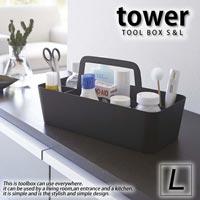 救急箱にも使えるシンプルで便利なツールボックス tower Tool Box L