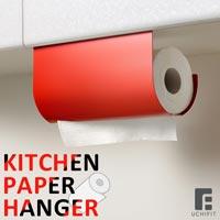 デザインも機能性も抜群!キッチンペーパーハンガーの決定版?