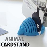 かわいいフォルムのアニマル型カードスタンド YAMAZAKI AnimalCardStand