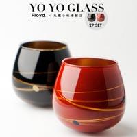 「Floyd」と「丸嘉小坂漆器店」のコラボ スーパー美しい漆硝子 YO YO Glass